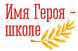 Имя Героя - школе