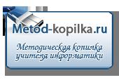 Метод. копилка